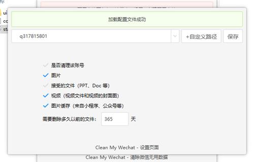 CleanMyWechat绿色版(PC微信换存清理) v2.0 官方最新版