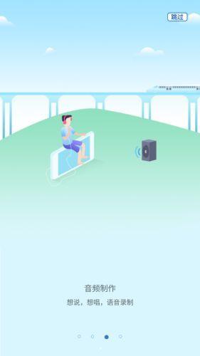 ip网络广播安卓版 v3.2.3 官方免费版