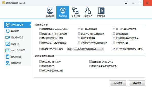 软媒设置大师免费版下载