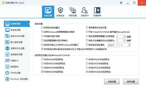 软媒设置大师绿色版 v3.7.1.0 最新版