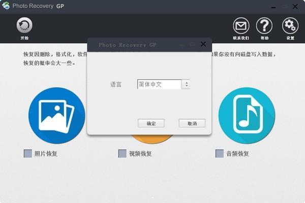 高苹照片恢复软件  v4.7.0.0 官方最新版