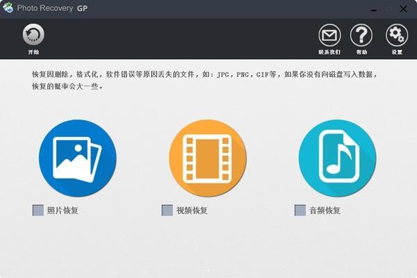 高苹照片恢复免费版下载