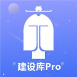 建设库安卓版 4.2.0官方最新版