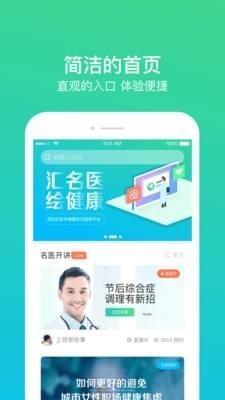 名医汇安卓版 v4.5.8官方最新版