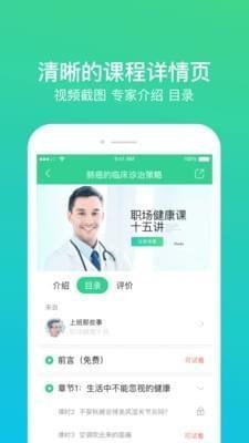 名医汇app下载