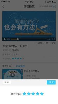 名师云课堂安卓版 1.0.19 安卓最新版
