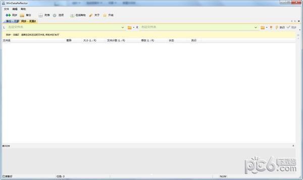 WinDataReflector数据备份软件 v3.6.3 最新版