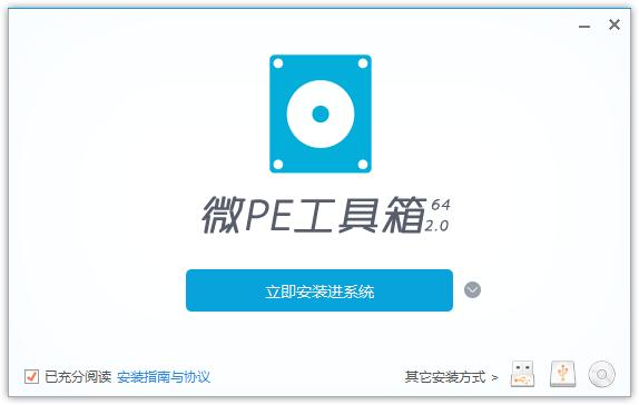 微pe工具箱2020 v2.1 官方最新版
