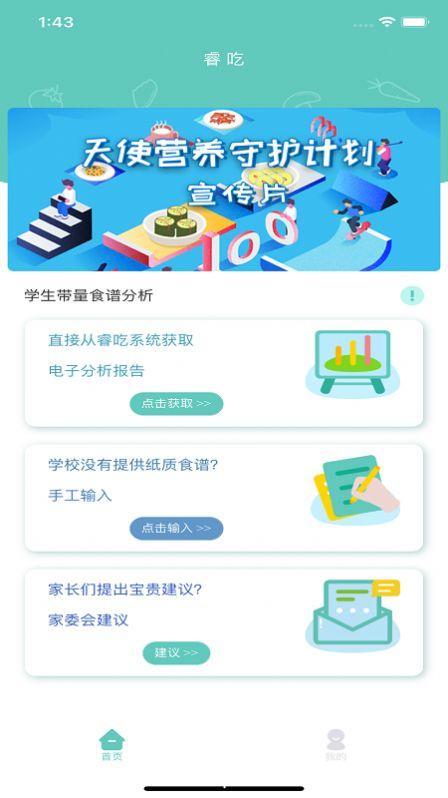 睿吃安卓版 v1.0.1 官方免费版