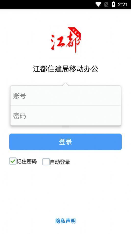 江都住建局移动办公app官方版