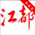 江都住建局移动办公安卓版 v2.4 官方免费版