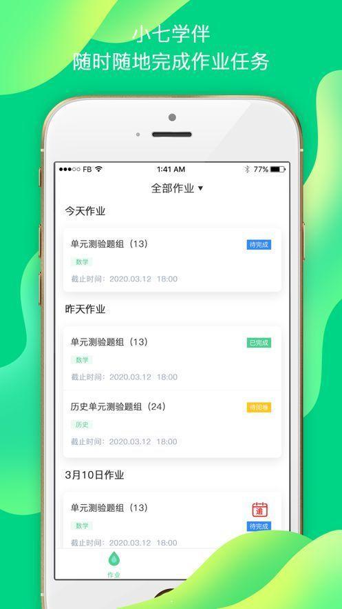 小七学伴app下载