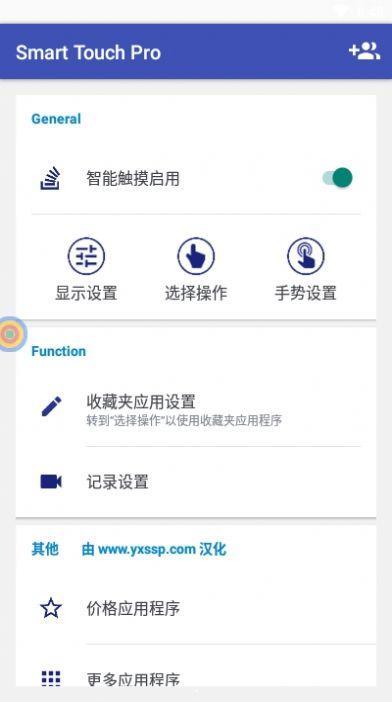 Smart Touch app下载