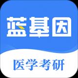 医学考研蓝基因安卓版 v5.7.0 官方免费版
