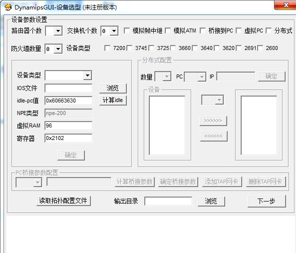 DynamipsGUI v2.83 绿色中文版