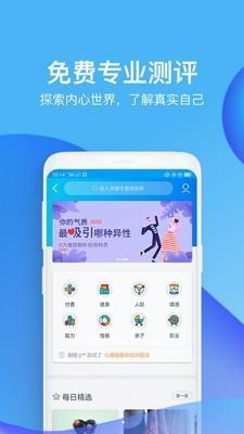 壹点灵安卓版 v4.1.55 官方免费版截图