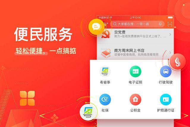 南方+app下载