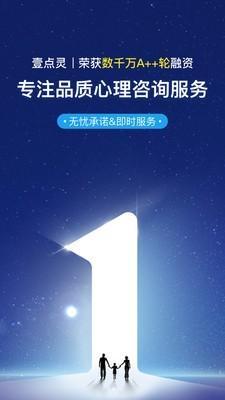 壹点灵安卓版 v4.1.55 官方免费版