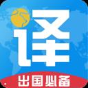 出国翻译君安卓版 v1.0 官方免费版