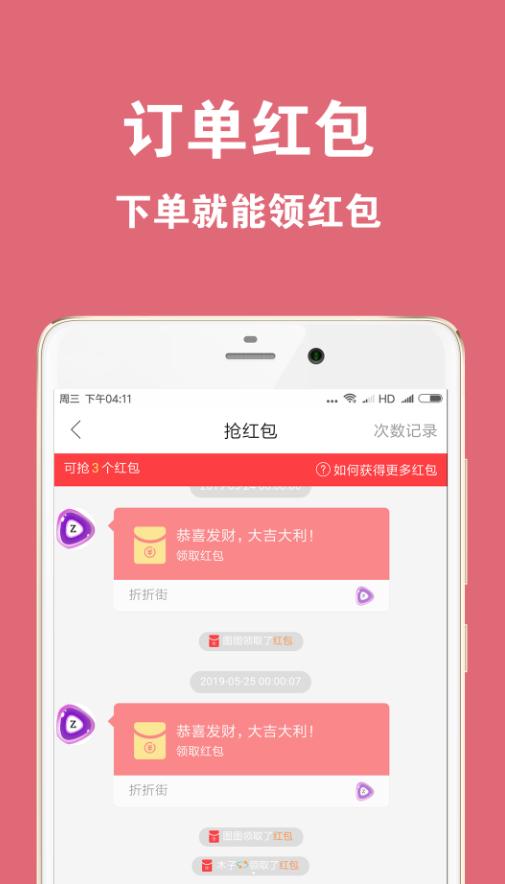 折折街app下载