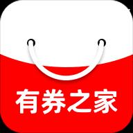 有券之家app下载