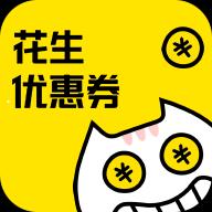 花生优惠券安卓版 v2.1.2 手机免费版