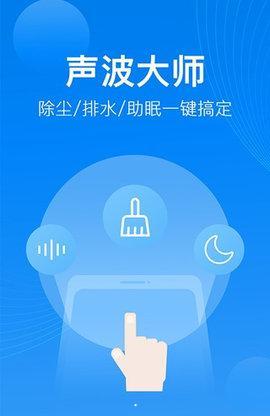 声波大师安卓版 v1.0.2.1 官方最新版