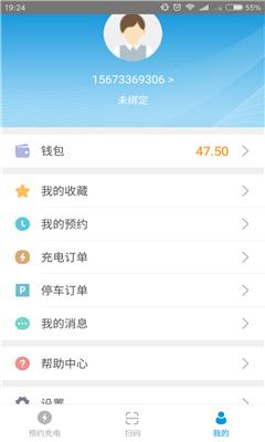 蔚蓝快充安卓版 v1.0.0 官方最新版
