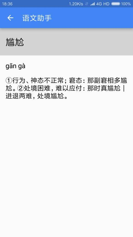 语文助手app下载