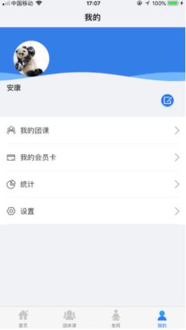 尚褆达斯app下载