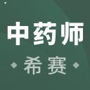 执业中药师考试app下载