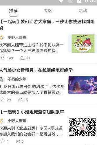 小野人app下载