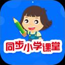 同步小学课堂app下载