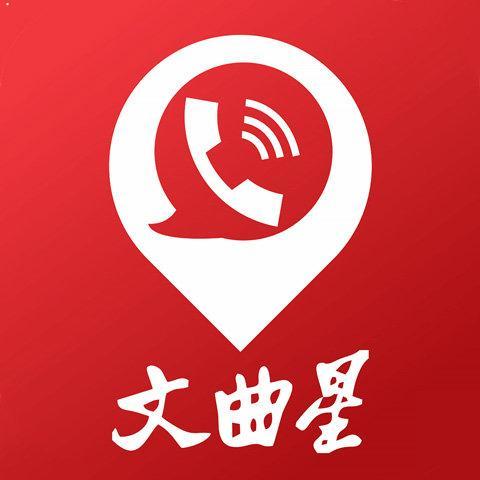 文曲星守护app下载