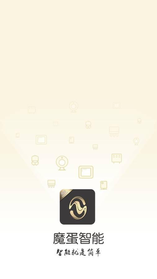 魔蛋智能安卓版 v1.4.6 最新免费版