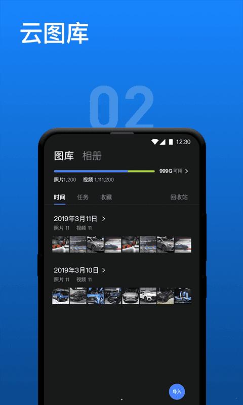 影像云管家手机版 v1.4.4 官方最新版