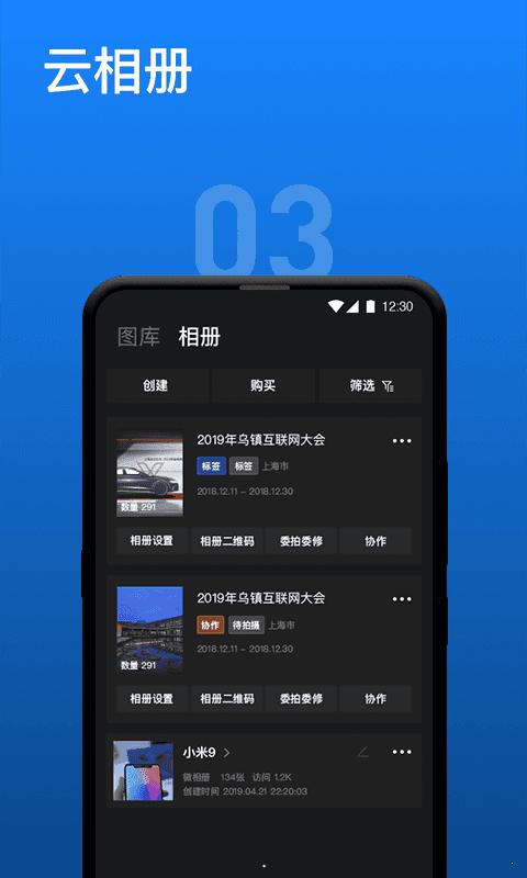 影像云管家app下载
