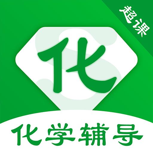 超课化学辅导手机版 v1.0.1 官方最新版