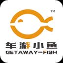 车游小鱼app下载