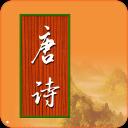 宝宝唐诗app下载