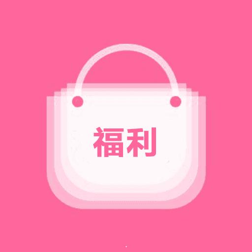 福利优购app下载