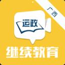 广西运政教育app下载