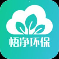 悟净环保app下载