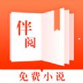 伴阅免费小说app下载