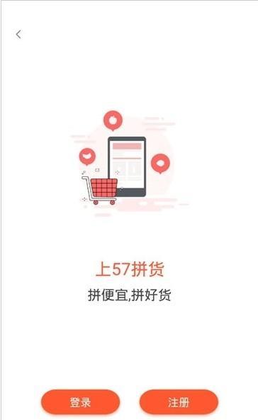 57拼货手机版 v1.0.23 官方最新版截图