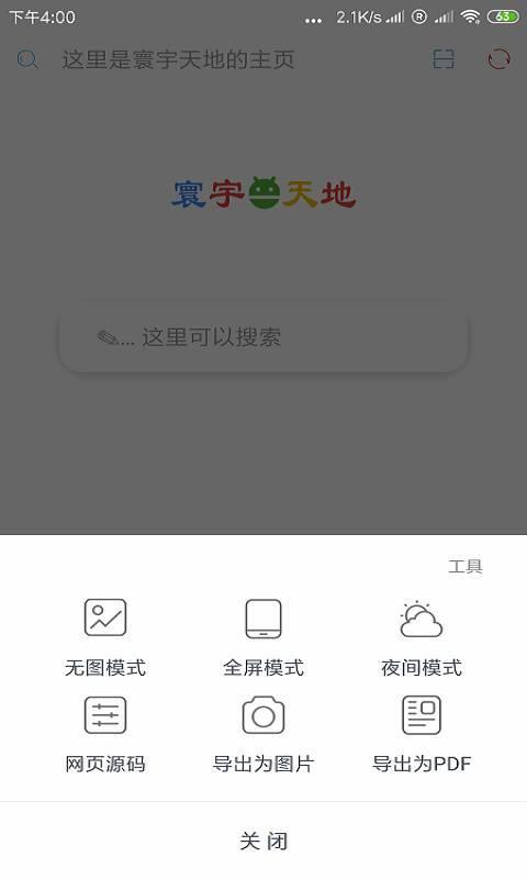 寰宇浏览器手机版免费下载