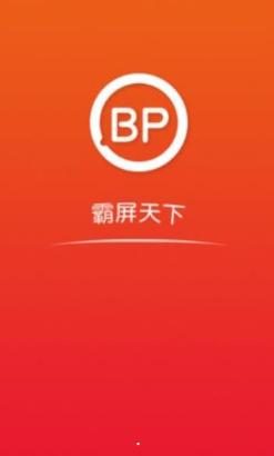 霸屏天下app下载