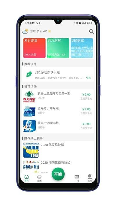 放肆跑手机版 v1.1.3 官方最新版