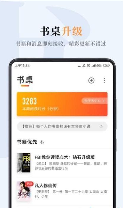 哔哔小说app下载