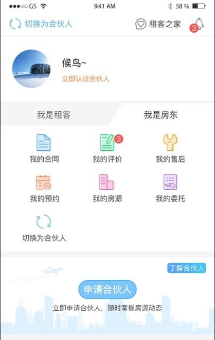 租客网安卓版 v1.5.7.1 官方最新版